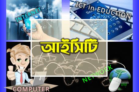 বাংলাদেশ গেজেট- সাইবার নিরাপত্তা