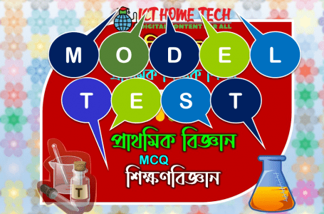 Science PK MCQ Model Test-01