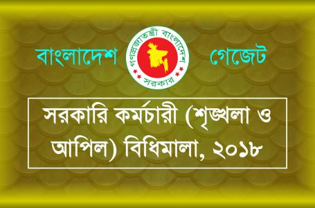 সরকারি কর্মচারী (শৃঙ্খলা ও আপীল) বিধিমালা-২০১৮